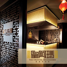Huang Ah Ma – The Oriental Spa Chamber